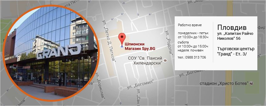 Шпионски магазин Пловдив