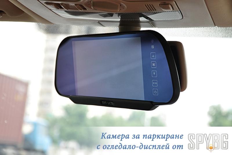 Камера за паркиране с огледало-дисплей